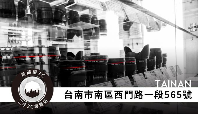 台南收購筆電