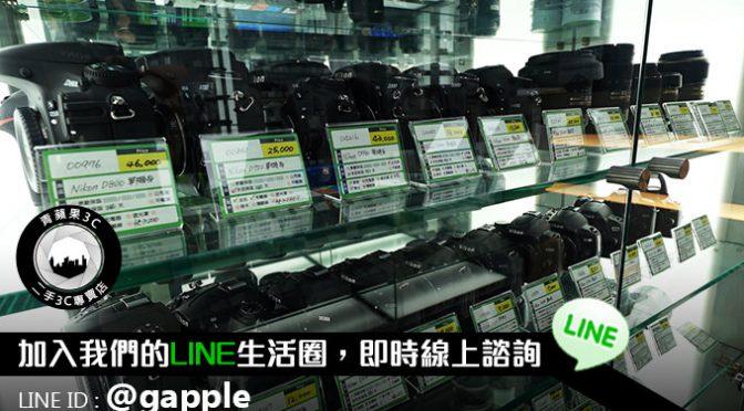 台中收購二手相機 | 中古相機鏡頭推薦-青蘋果台中門市