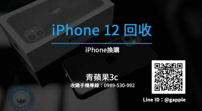 【iPhone 12 高價收購】青蘋果3C 二手手機回收換現金