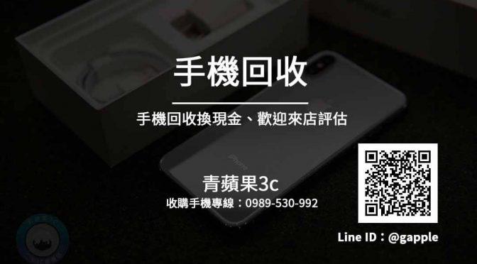 舊手機回收價-二手手機可以賣多少